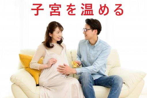 不妊症 大阪 温灸