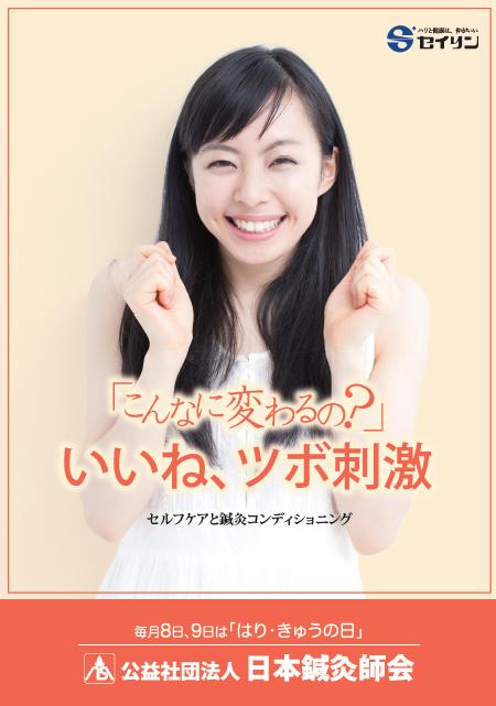 大阪の鍼灸マッサージ治療院です。関節リュウマチに素早い効果があります。。