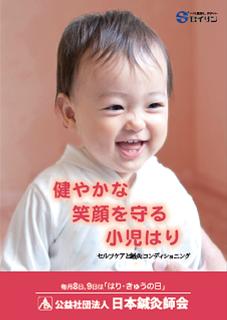 小児鍼 大阪